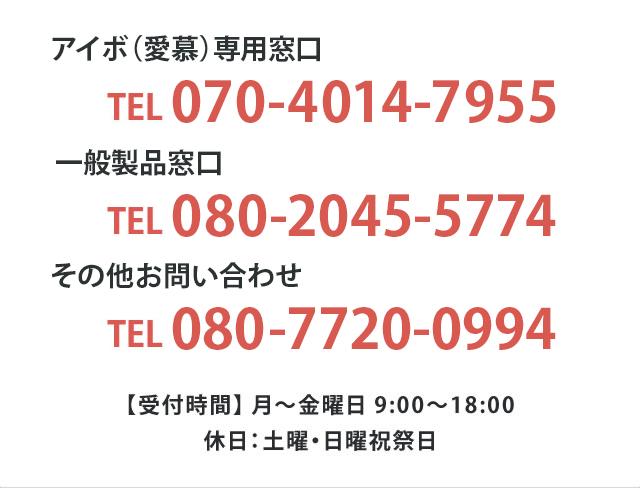 TEL 03-6303-6415 【受付時間】 月〜金曜日 9:00〜18:00 休日:土曜・日曜祝祭日