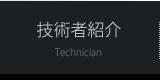 技術者紹介 Technician