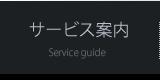 サービス案内 Service guide