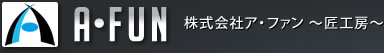 A・FUN 株式会社ア・ファン ~匠工房~