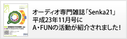 オーディオ専門雑誌「Senka21」平成23年11月号にA・FUNの活動が紹介されました!